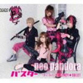 neo pandora / バスター [CD]