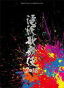 滝沢秀明/滝沢歌舞伎2018(初回盤B) (初回仕様) [DVD]