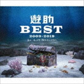 遊助 / 遊助BEST 2009-2019 あの・・あっとゆー間だったんですケド。(初回生産限定盤B) [CD]
