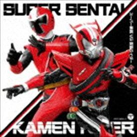 スーパー戦隊 VS 仮面ライダー [CD]