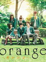 orange-オレンジ- Blu-ray豪華版 [Blu-ray]