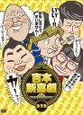 [DVD] 吉本新喜劇DVD-い″い″〜!カーッ!おもしろくてすいません!いーいーよぉ〜!アメちゃんあげるわよ!以上、あらっした!-