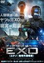 [DVD] EXO<エクソ:地球外侵略者>
