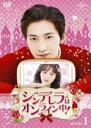 [DVD] シンデレラはオンライン中! DVD-SET1