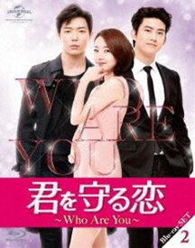 君を守る恋〜Who Are You〜Blu-ray-SET2 [Blu-ray]