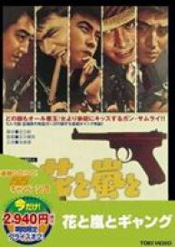 花と嵐とギャング(期間限定) ※再発売 [DVD]