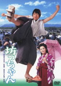 坊ちゃん [DVD]