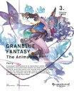 GRANBLUE FANTASY The Animation Season2 3(完全生産限定版) [Blu-ray]