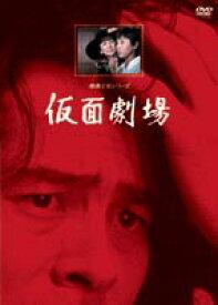 仮面劇場(リマスター版) [DVD]