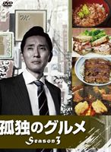 [DVD] 孤独のグルメ Season3 DVD-BOX