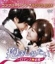 [DVD] 抱きしめたい〜ロマンスが必要〜<コンプリート・シンプルDVD-BOX5,000円シリーズ>【期間限定生産】