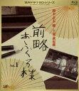 [Blu-ray] 前略おふくろ様 Vol.1