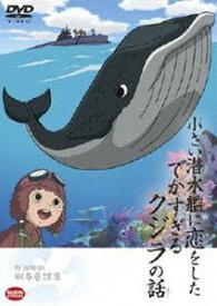 野坂昭如戦争童話集 小さい潜水艦に恋をしたでかすぎるクジラの話 [DVD]
