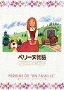 [DVD] ペリーヌ物語 ファミリーセレクションDVDボックス