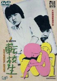 転校生 DVD SPECIAL EDITION [DVD]
