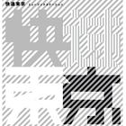 快速東京 / ミュージックステーション [CD]