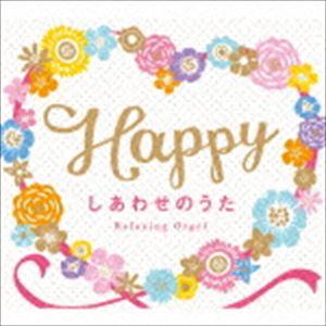 [CD] Happy〜しあわせのうた/α波オルゴール