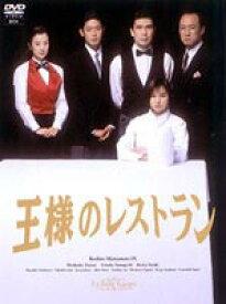 王様のレストラン DVD-BOX [DVD]