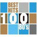 [CD] ベスト・ヒット100 80's(スペシャルプライス盤)