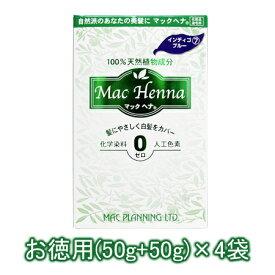 マックプランニング マックヘナハーバルヘアトリートメント#インディゴブルーお徳用 (トリートメント) (50g+50g)×4袋