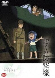 野坂昭如戦争童話集 ぼくの防空壕 [DVD]