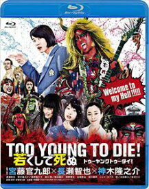 TOO YOUNG TO DIE! 若くして死ぬ Blu-ray通常版 [Blu-ray]