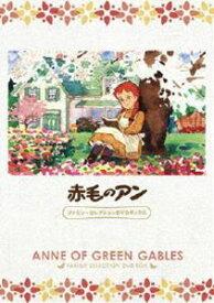 赤毛のアン ファミリーセレクションDVDボックス [DVD]