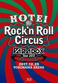 布袋寅泰/HOTEI Paradox Tour 2017 The FINAL 〜Rock'n Roll Circus〜(初回生産限定盤 Complete Blu-ray Edition) [Blu-ray]