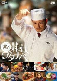 逃亡料理人ワタナベ DVD-BOX [DVD]