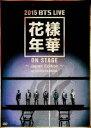 [DVD] 防弾少年団/2015 BTS LIVE<花様年華 on stage>〜Japan Edition〜at YOKOHAMA ARENA【DVD】