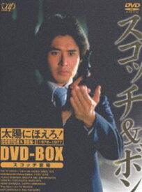 太陽にほえろ! スコッチ&ボン編1 DVD-BOX スコッチ登場(初回限定) [DVD]
