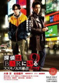 探偵はBARにいる2 ススキノ大交差点【DVD通常版】 [DVD]
