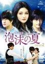 泡沫の夏 DVD-SET.2 [DVD]