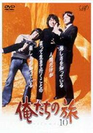 俺たちの旅 VOL.10 [DVD]
