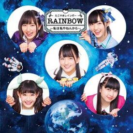 たこやきレインボー / RAINBOW 〜私は私やねんから〜(CD+Blu-ray) [CD]