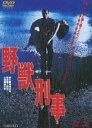 [DVD] 野獣刑事
