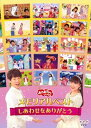 [DVD] おかあさんといっしょ メモリアルベスト〜しあわせをありがとう〜