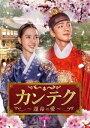 カンテク〜運命の愛〜 DVD-BOX1 [DVD]