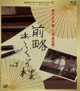 [Blu-ray] 前略おふくろ様 Vol.2