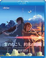 劇場アニメーション 雲のむこう、約束の場所 Blu-ray Disc