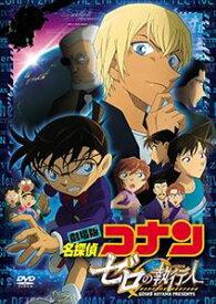 劇場版 名探偵コナン ゼロの執行人 [DVD]