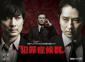 犯罪症候群 Blu-ray BOX [Blu-ray]