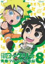 [DVD] ナルトSD ロック・リーの青春フルパワー忍伝 8