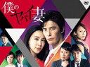 [DVD] 僕のヤバイ妻 DVD-BOX