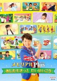 おかあさんといっしょ メモリアルPlus(プラス)〜あしたもきっと だいせいこう〜 [DVD]