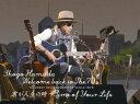 """浜田省吾/Welcome back to The 70's""""Journey of a Songwriter""""since 1975「君が人生の時〜Time of Your Life」(…"""