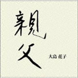 大島花子 / 親父 [CD]