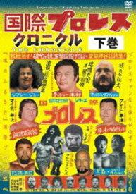 国際プロレス クロニクル 下巻 [DVD]