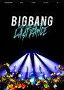 BIGBANG JAPAN DOME TOUR 2017 -LAST DANCE-(通常版) [DVD]