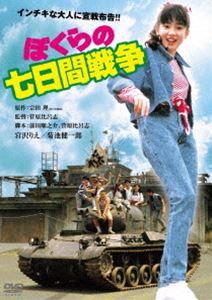 [DVD] ぼくらの七日間戦争 角川映画 THE BEST